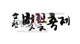 섬네일: 금천 벚꽃축제 - 손글씨 > 캘리그래피 > 행사/축제