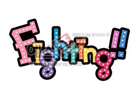 섬네일: fighting(땡땡이)02 - 손글씨 > POP > 응원피켓