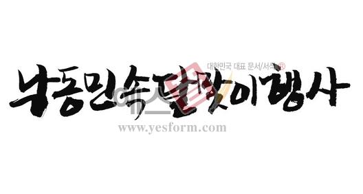미리보기: 낙동 민속달맞이행사 - 손글씨 > 캘리그래피 > 행사/축제