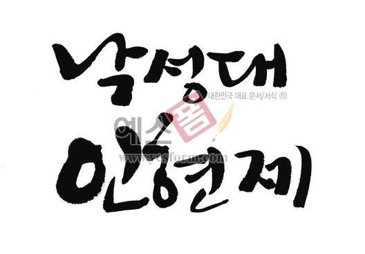 미리보기: 낙성대 인현제 - 손글씨 > 캘리그래피 > 행사/축제