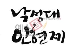섬네일: 낙성대 인현제 - 손글씨 > 캘리그래피 > 행사/축제