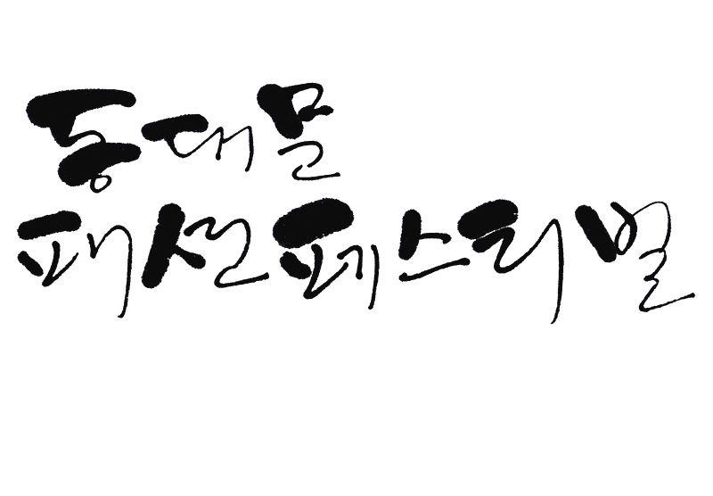 동대문 패션페스티벌