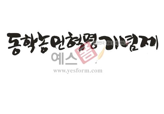 미리보기: 동학농민혁명 기념제 - 손글씨 > 캘리그래피 > 행사/축제