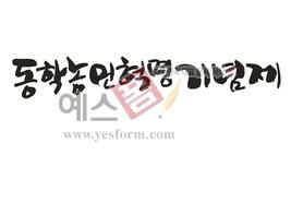 섬네일: 동학농민혁명 기념제 - 손글씨 > 캘리그래피 > 행사/축제