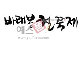 섬네일: 바래봉철쭉제 - 손글씨 > 캘리그래피 > 행사/축제