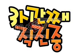 섬네일: 3시간째 직진중 - 손글씨 > POP > 자동차/주차