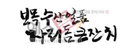 섬네일: 보목수산 일품자리돔큰잔치 - 손글씨 > 캘리그래피 > 행사/축제