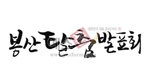 미리보기: 봉산 탈춤발표회 - 손글씨 > 캘리그래피 > 행사/축제
