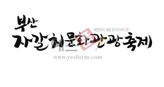 미리보기: 부산자갈치 문화관광축제 - 손글씨 > 캘리그래피 > 행사/축제