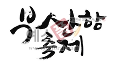 섬네일: 부산항축제 - 손글씨 > 캘리그래피 > 행사/축제