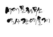 서대문형무소 역사관예술재