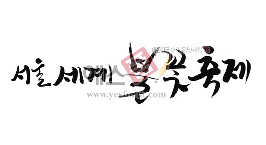 미리보기: 서울 세계불꽃축제 - 손글씨 > 캘리그래피 > 행사/축제