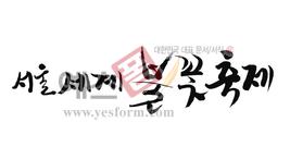 섬네일: 서울 세계불꽃축제 - 손글씨 > 캘리그래피 > 행사/축제