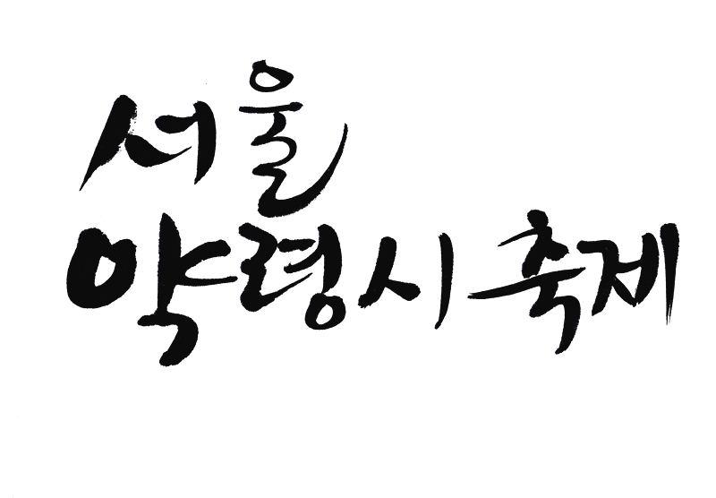 서울 약령시축제