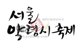 섬네일: 서울 약령시축제 - 손글씨 > 캘리그래피 > 행사/축제