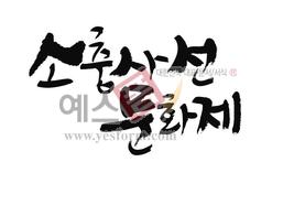 섬네일: 소충사선 문화제 - 손글씨 > 캘리그래피 > 행사/축제