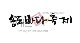섬네일: 송도 바다축제 - 손글씨 > 캘리그래피 > 행사/축제