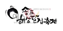 섬네일: 송도해상달지축제 - 손글씨 > 캘리그래피 > 행사/축제