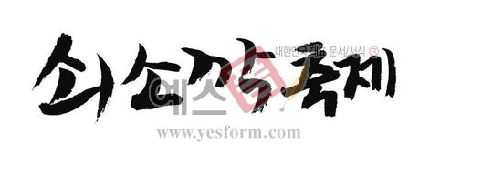 미리보기: 쇠소깍축제 - 손글씨 > 캘리그래피 > 행사/축제