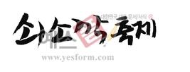 섬네일: 쇠소깍축제 - 손글씨 > 캘리그래피 > 행사/축제
