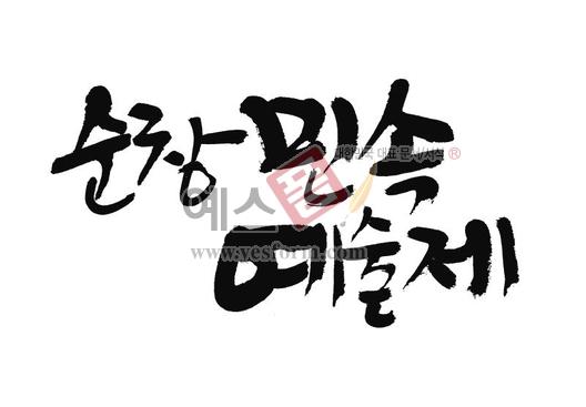 미리보기: 순창 민속예술제 - 손글씨 > 캘리그래피 > 행사/축제