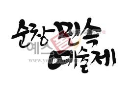 섬네일: 순창 민속예술제 - 손글씨 > 캘리그래피 > 행사/축제