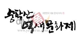 섬네일: 숭학산 억새문화제 - 손글씨 > 캘리그래피 > 행사/축제