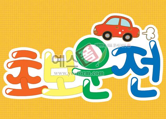 미리보기: 초보운전(자동차,car) - 손글씨 > POP > 자동차/주차