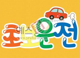 섬네일: 초보운전(자동차,car) - 손글씨 > POP > 자동차/주차