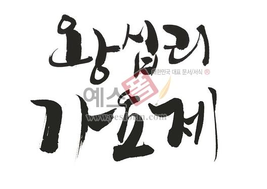 미리보기: 왕십리가요제 - 손글씨 > 캘리그래피 > 행사/축제
