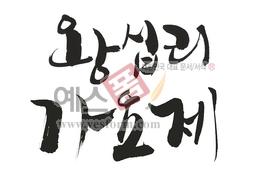 섬네일: 왕십리가요제 - 손글씨 > 캘리그래피 > 행사/축제