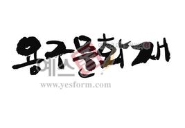 섬네일: 용구문화재 - 손글씨 > 캘리그래피 > 행사/축제