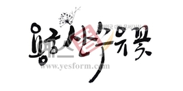 섬네일: 용궁산 수유꽃 - 손글씨 > 캘리그래피 > 행사/축제