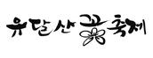 유달산 꽃축제