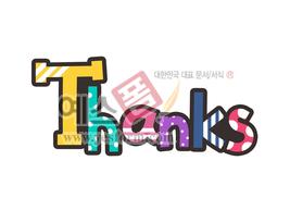 섬네일: thanks - 손글씨 > POP > 축하/감사