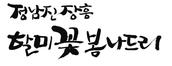정남진장흥 할미꽃봄나드리