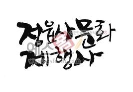 섬네일: 정읍사 문화제행사 - 손글씨 > 캘리그래피 > 행사/축제