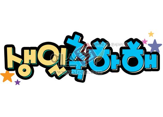 미리보기: 생일축하해 - 손글씨 > POP > 축하/감사