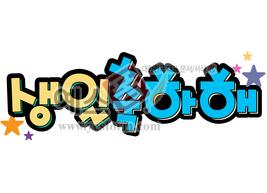 섬네일: 생일축하해 - 손글씨 > POP > 축하/감사