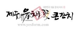섬네일: 제주 유채꽃큰잔치 - 손글씨 > 캘리그래피 > 행사/축제