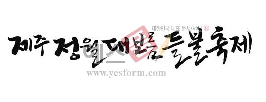 미리보기: 제주 정월대보름들불축제 - 손글씨 > 캘리그래피 > 행사/축제