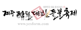 섬네일: 제주 정월대보름들불축제 - 손글씨 > 캘리그래피 > 행사/축제
