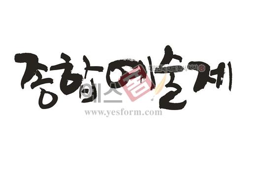 미리보기: 종합예술제 - 손글씨 > 캘리그래피 > 행사/축제