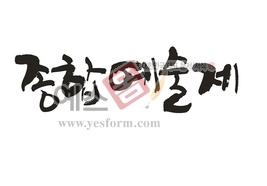 섬네일: 종합예술제 - 손글씨 > 캘리그래피 > 행사/축제