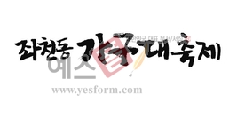 섬네일: 좌천동가구대축제 - 손글씨 > 캘리그래피 > 행사/축제
