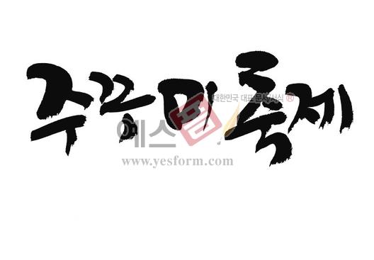 미리보기: 주꾸미축제 - 손글씨 > 캘리그래피 > 행사/축제