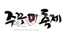 섬네일: 주꾸미축제 - 손글씨 > 캘리그래피 > 행사/축제