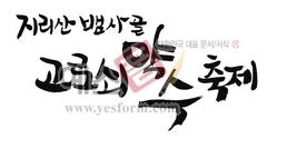 섬네일: 지리산뱀사골 고로쇠약수축제 - 손글씨 > 캘리그래피 > 행사/축제