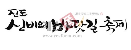 미리보기: 진도 신비의바닷길축제 - 손글씨 > 캘리그래피 > 행사/축제