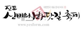 섬네일: 진도 신비의바닷길축제 - 손글씨 > 캘리그래피 > 행사/축제